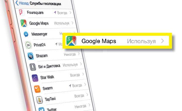 Убедитесь, что на вашем смартфоне доступ к данным GPS разрешен лишь определенным приложениям