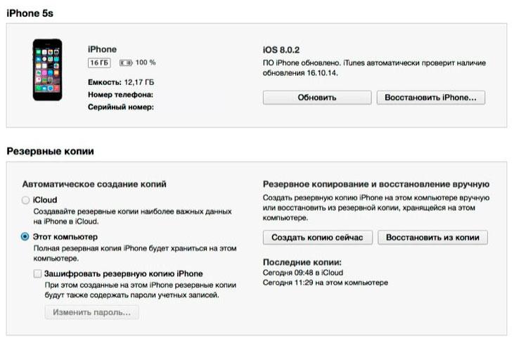 iTunes синхронизация и резервное копирование