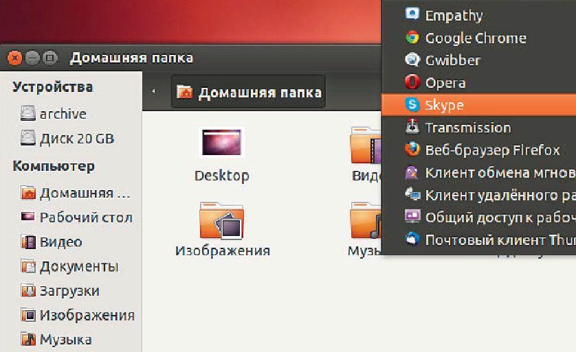 ОС Ubuntu во многом похожа на Windows и управляется по большей части интуитивно