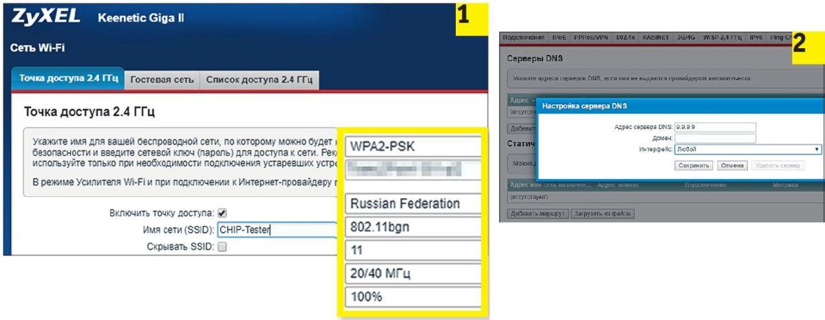 В первую очередь измените SSID своего роутера (1). Затем в настройках DNS укажите сервер Quad9 (2). Теперь все подключенные клиенты в безопасности