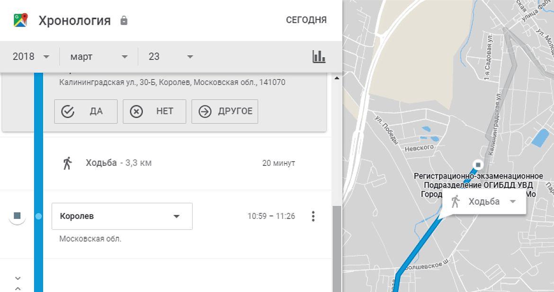 Google автоматически фиксирует местоположение
