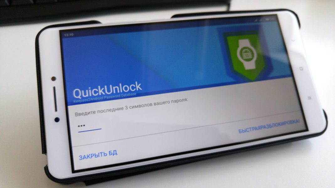 Как установить и использовать Keepass для Android