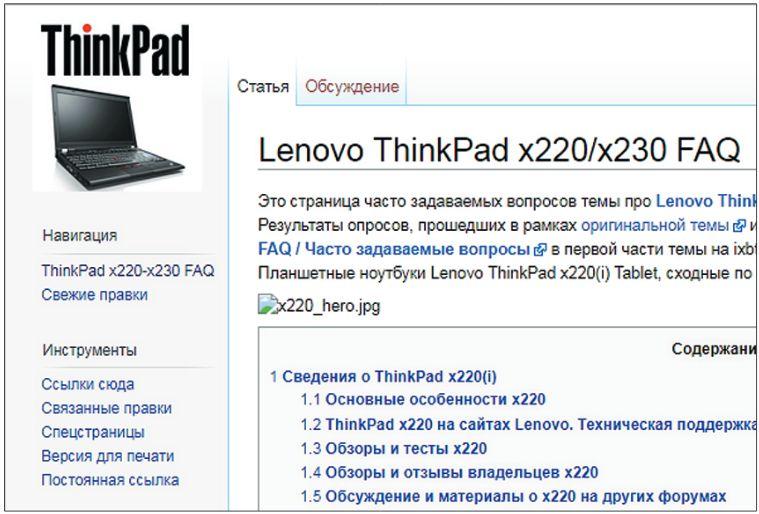 На Thinkwiki.ru вы найдете много важной информации о моделях ThinkPad, необходимой для ремонта, например, при установке оперативной памяти или твердотельного накопителя