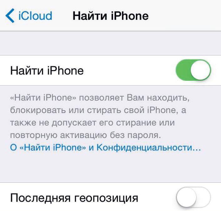Даже Apple автоматически и в фоновом режиме сохраняет на смартфоне информацию о перемещениях пользователя