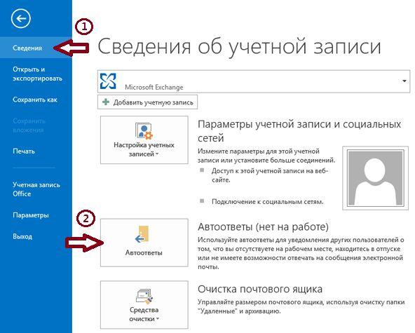 Автоматические ответы в Outlook 2013