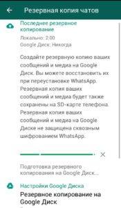 «Резервная история чатов» в WhatsApp