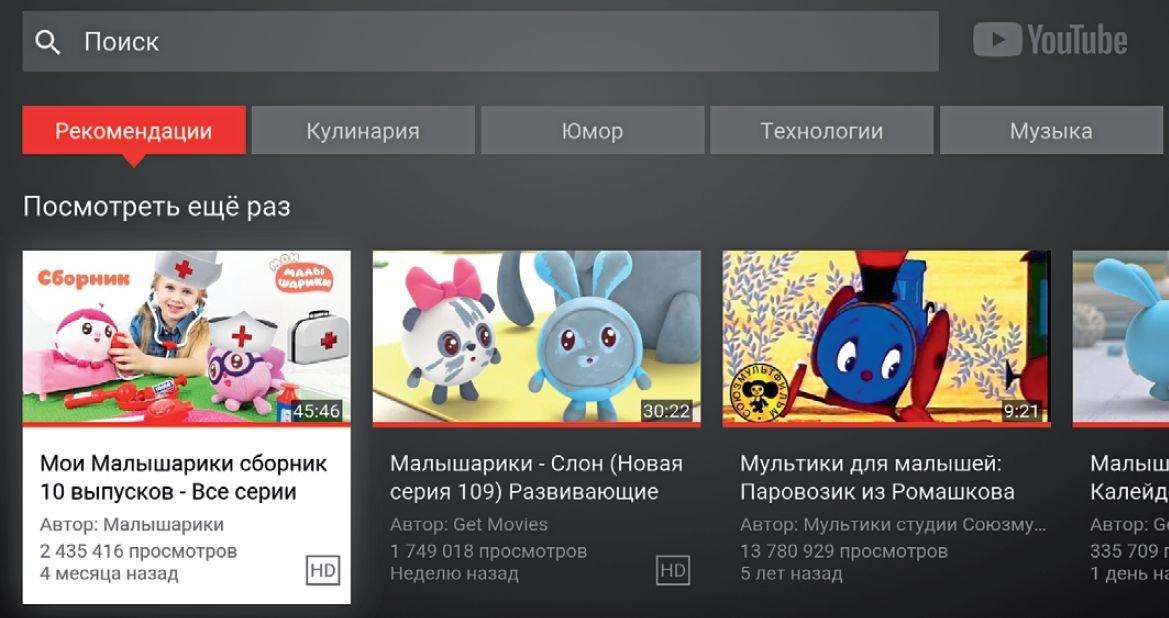 На каналах YouTube, используя приложение в Smart TV, можно без труда найти ролики и мультфильмы в 4К-разрешении