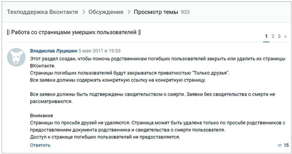 В социальной сети «ВКонтакте» создана отдельная ветка форума, где родственники умершего могут задать возникающие вопросы и узнать, что необходимо для блокировки или удаления профиля