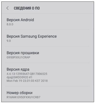 В настройках Android в разделе «Об устройстве» отображается состояние обновлений системы безопасности