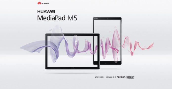 Названы российские цены продвинутых планшетов Huawei MediaPad M5
