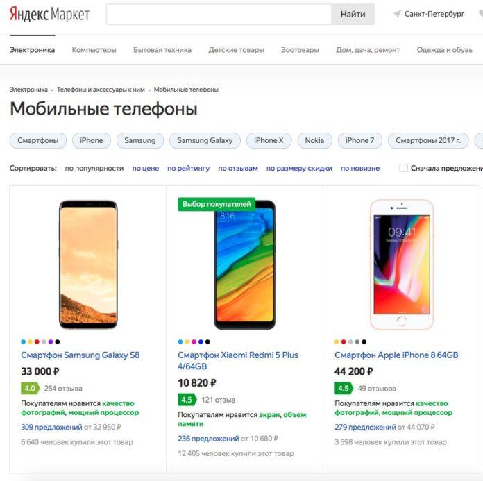 Яндекс назвала параметры, по которым россияне выбирают смартфоны