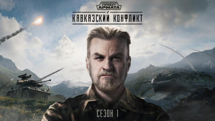В танковом экшне Armored Warfare стартовал «Кавказский конфликт»