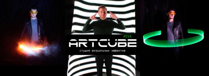 Новинка лета 2018 – студия визуальных эффектов ArtCube от проекта Rockmyphoto