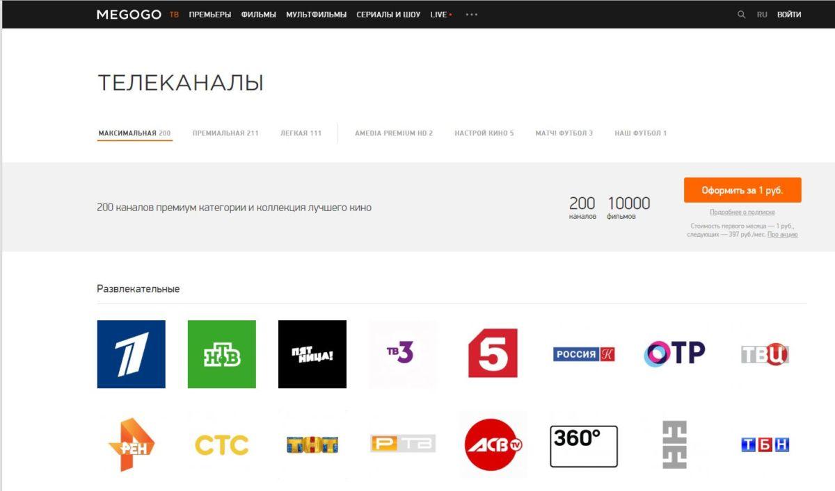 Телеканалы на MEGOGO станут доступны бесплатно