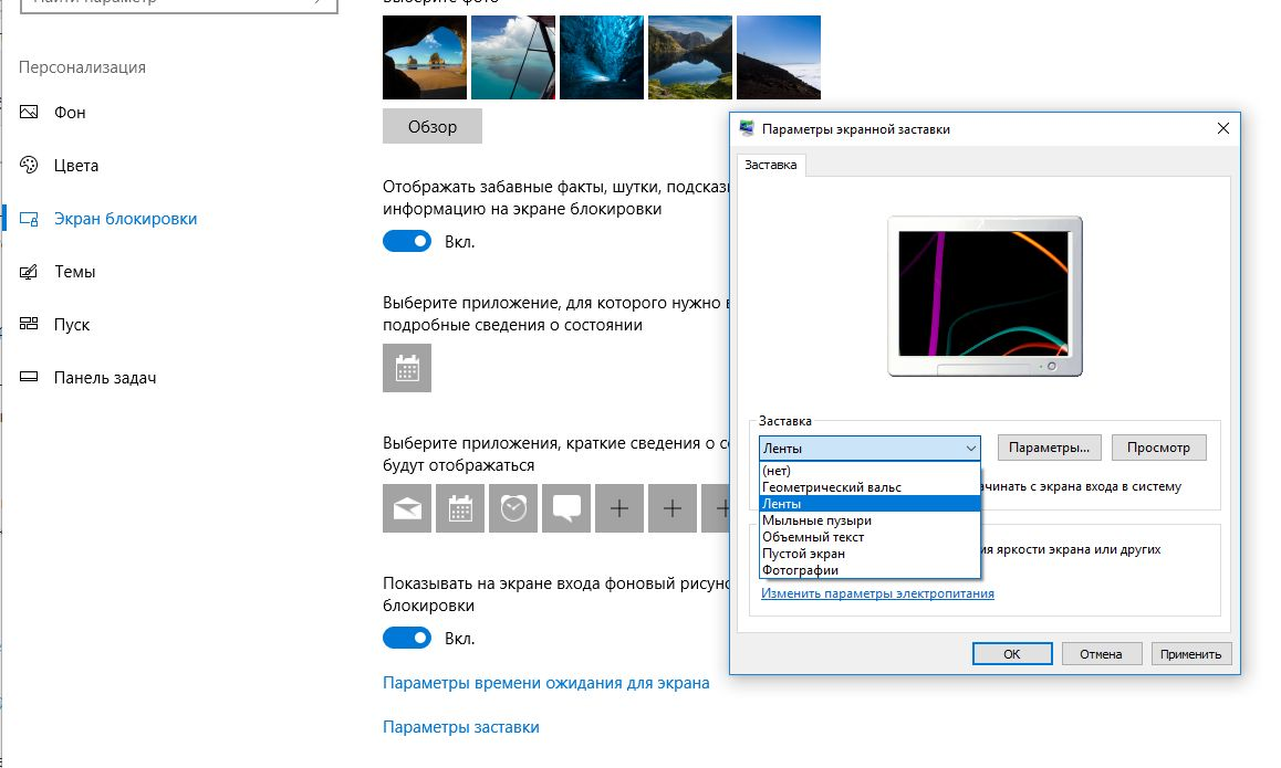 Как настроить экранную заставку вWindows 10