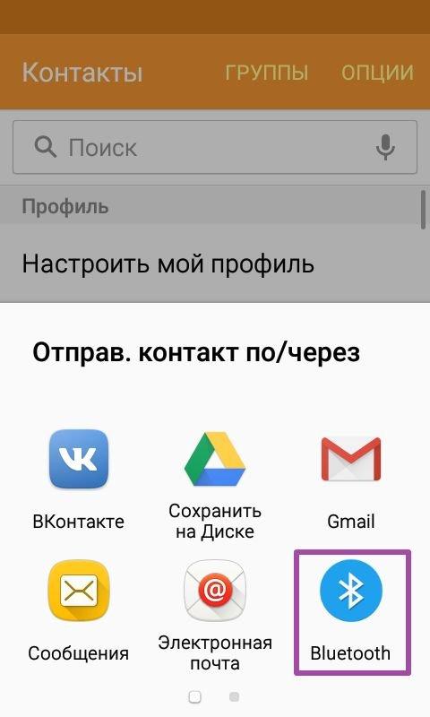 Отправка контактов по Bluetooth
