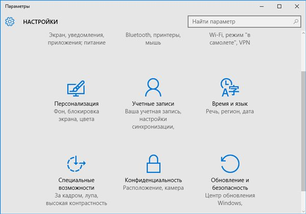 Настройка учетных записей в Windows 10