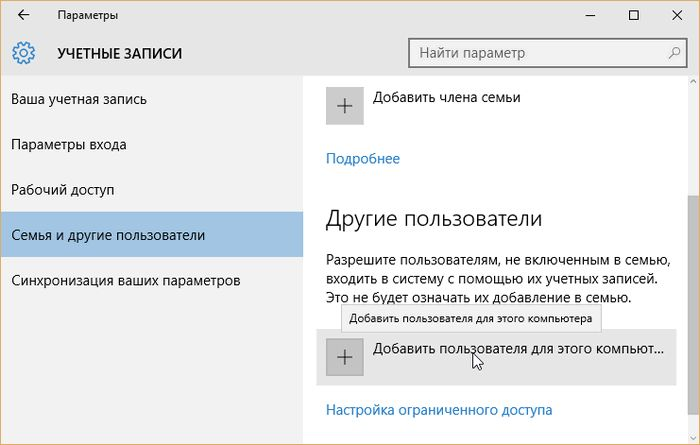 Windows 10 не добавляется учётная запись