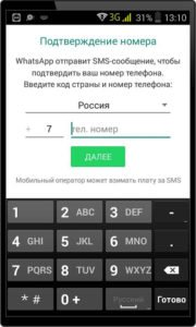Как в WhatsApp восстановить удаленные сообщения