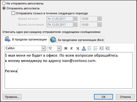 Текст автоответа в Outlook