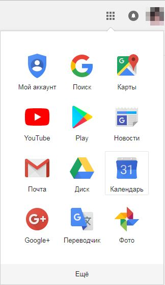 как открыть календарь gmail google