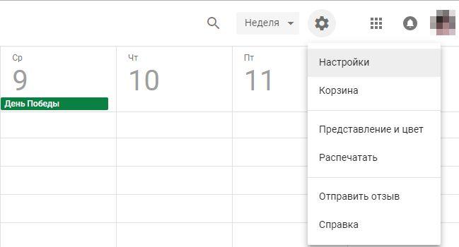 настройки календаря google gmail