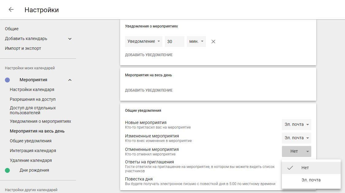 отключить уведомления об отмене мероприятий gmail google календарь