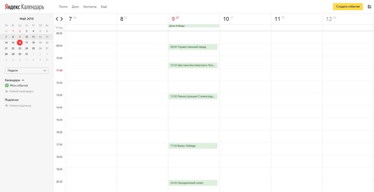 яндекс календарь