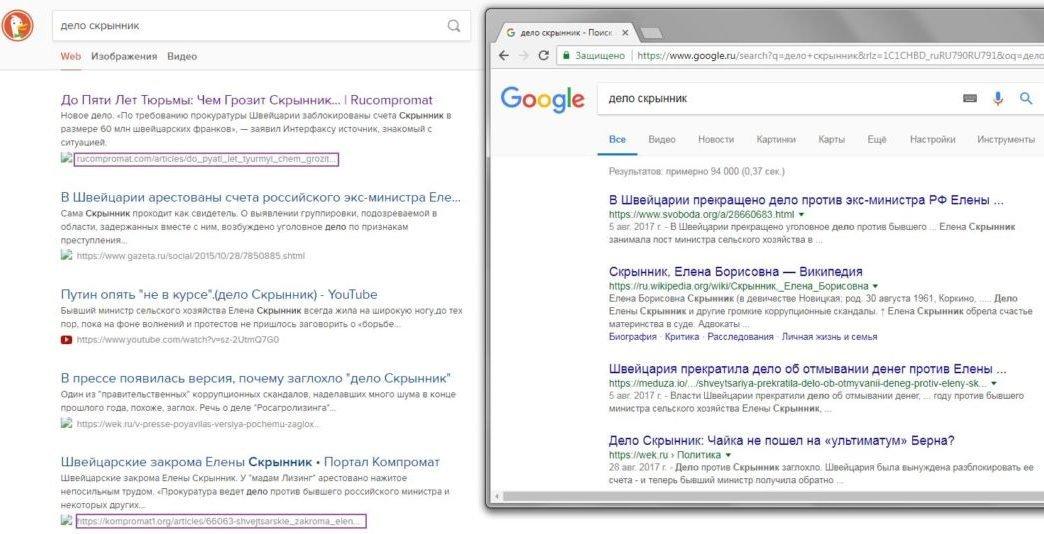 Поисковик без цензуры