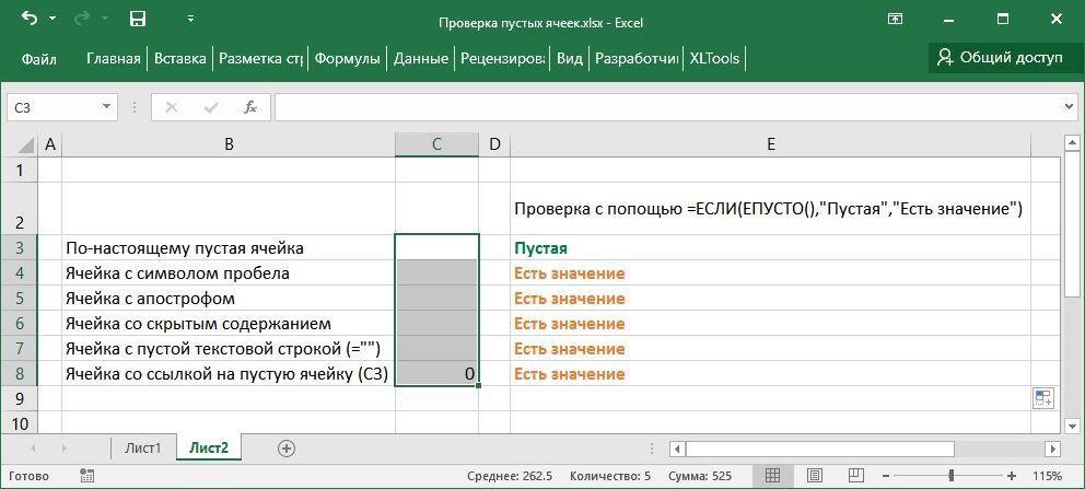 Как в Excel использовать функцию «ЕПУСТО»