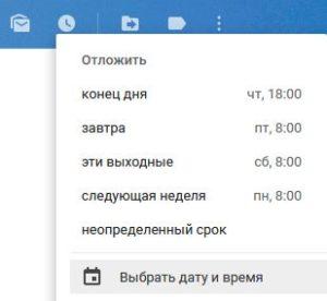 Как отложить письма в Gmail