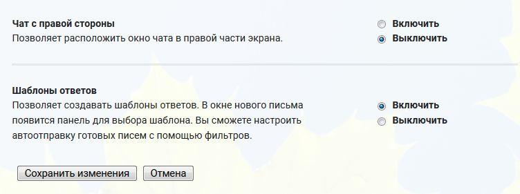 Настраиваем автоматический ответ в Gmail