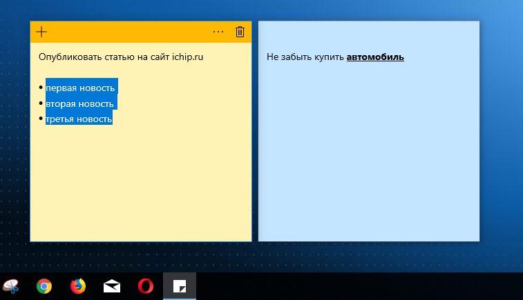 Как в Windows 10 создавать заметки на Рабочем столе
