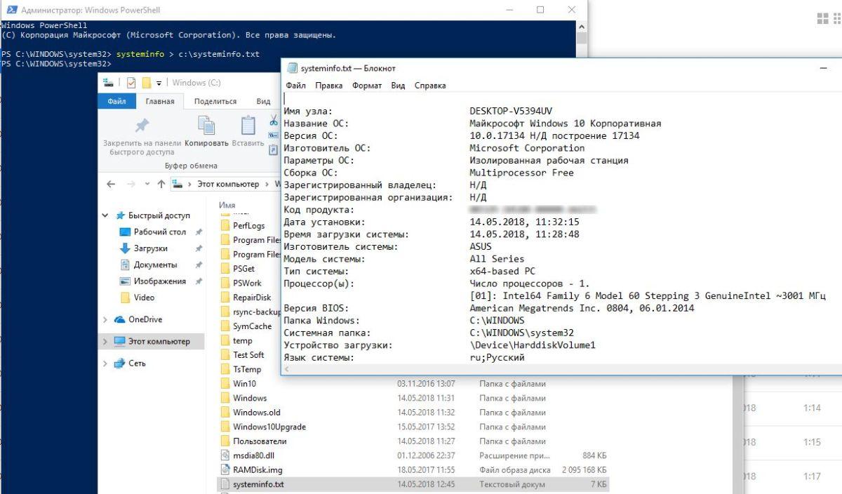 Как в Windows 10 сохранить важные сведения о системе в текстовом файле