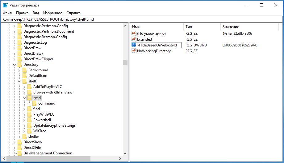 Как в Windows 10 открывать окно команд из любой папки