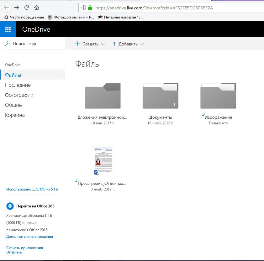 OneDrive или Sharepoint: облачные сервисы Microsoft в сравнении