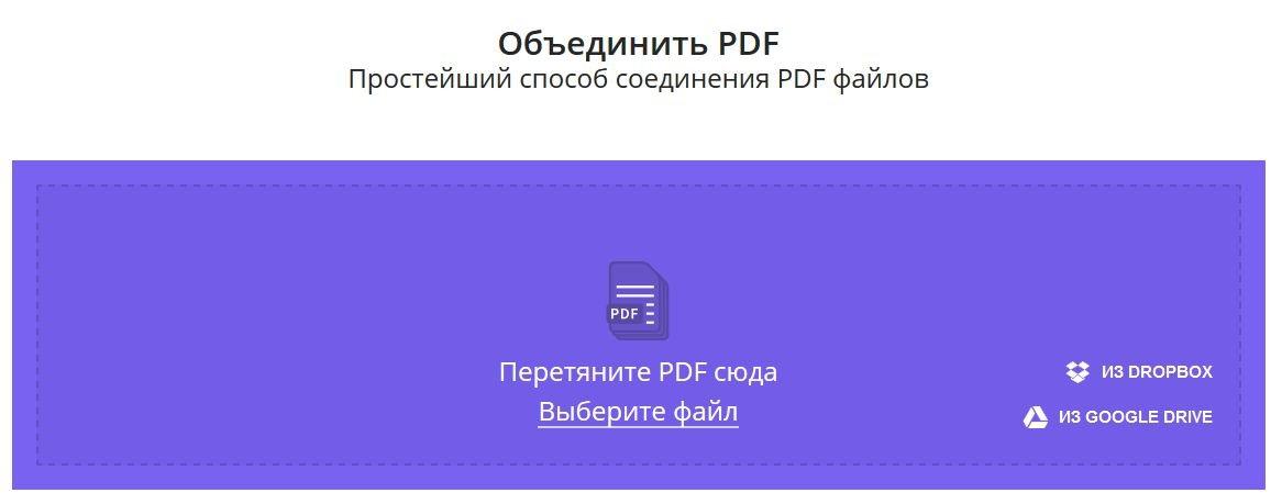 Бесплатные программы для объединения PDF-файлов