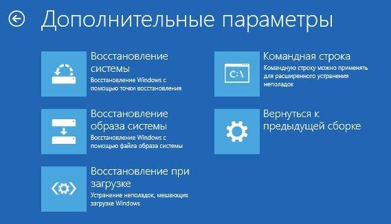 Windows диск восстановления