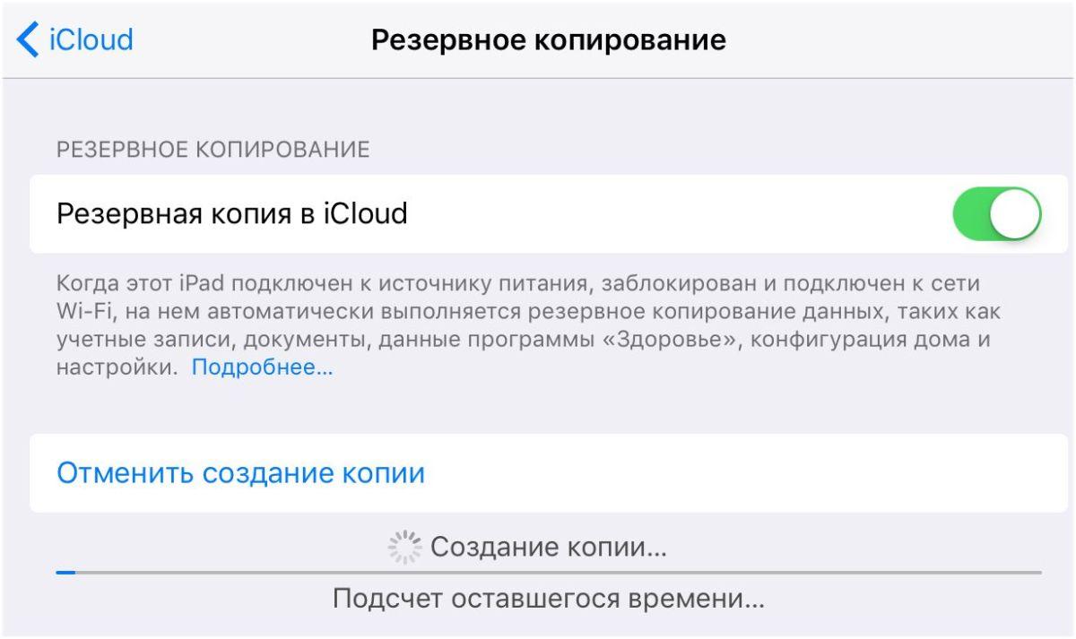 Сделать резервную копию iPhone в iCloud