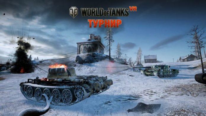 В России стартовал турнир по World of Tanks VR