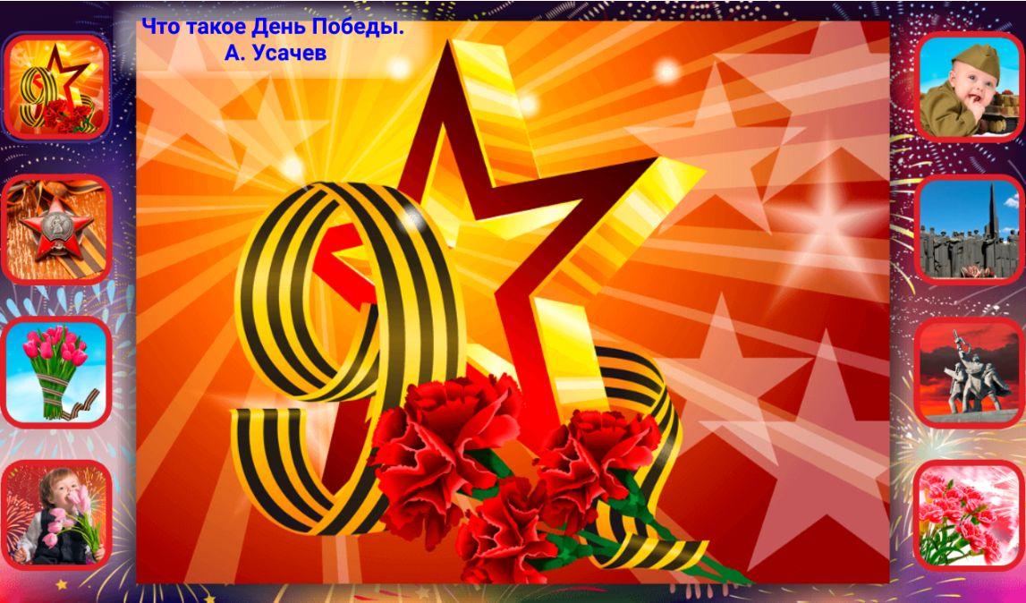 День Победы: ТОП-7 приложений для Android