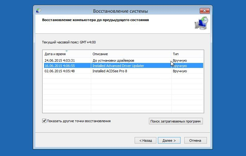 Windows 10: восстановление системы