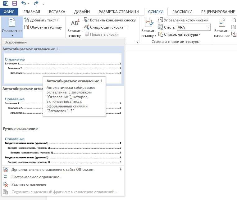 Microsoft word как сделать содержание фото 423