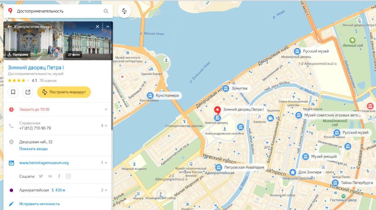 Готовимся к отпуску: обзор сервисов по поиску достопримечательностей