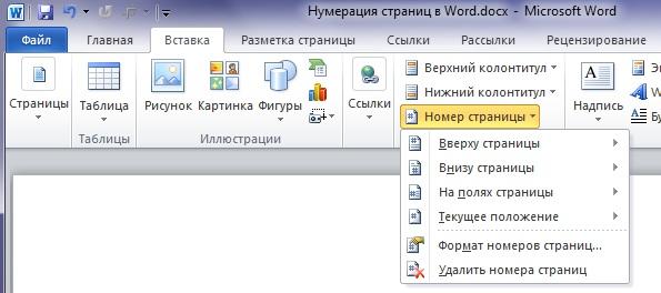 Как сделать нумерацию страниц в Word