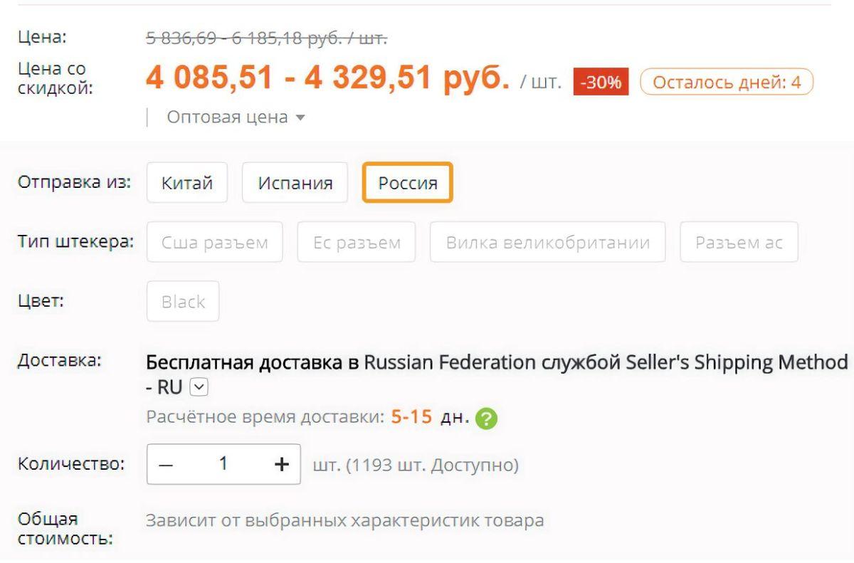 При отправке из России иногда пропадает возможность выбора некоторых опций — например, указания цвета и типа штекера