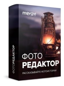 Movavi Photo Editor 5.5: Восстановление фото через нейросеть