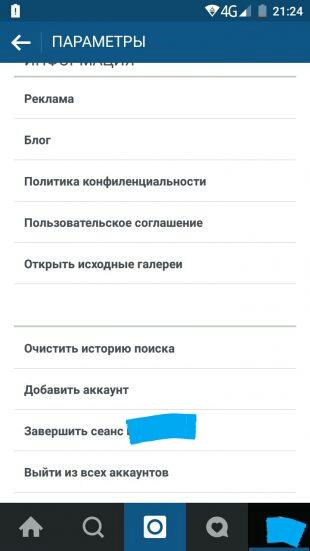 Две учетные записи android на одном телефоне