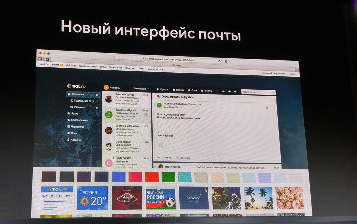 Что даст обновление сервиса Почта Mail.Ru и насколько эффективна концепция EGO