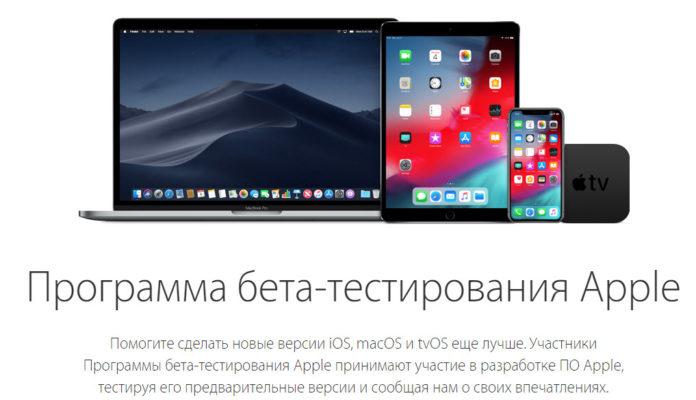 Бета-версия iOS 12 доступна всем желающим